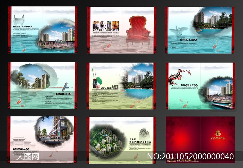 江南水墨风格地产广告设计PSD素材