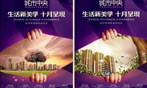 城市中央房地产广告设计PSD素材