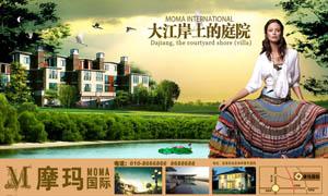 摩玛国际房地产广告设计PSD素材