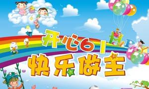 61儿童节卡通海报设计矢量素材