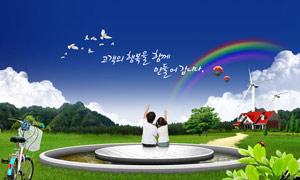 彩虹大山自然风景与儿童人物PSD分层素材
