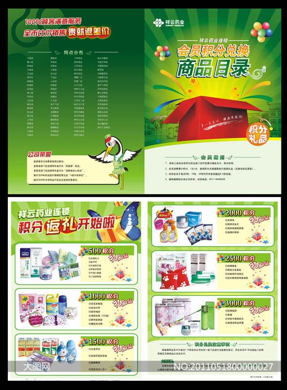 苏祥药业积分兑换海报设计矢量素材