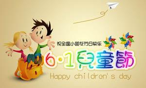 六一儿童节卡通海报设计PSD素材