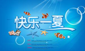 夏季清新海报设计PSD素材