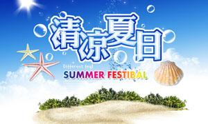 清凉夏日海报设计PSD源文件