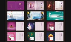 中国风中医养生画册设计PSD源文件