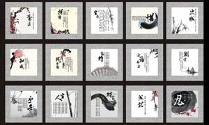 中国风水墨画册设计矢量素材
