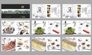 中国味道菜谱设计矢量素材
