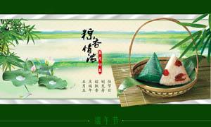 端午节粽香情浓海报设计PSD源文件