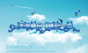 夏季字体设计海报背景PSD源文件