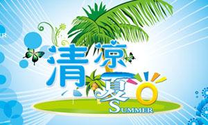 清凉夏日海报设计PSD素材