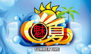 魅力夏天艺术字海报设计PSD素材