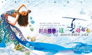 夏季服装海报设计PSD素材