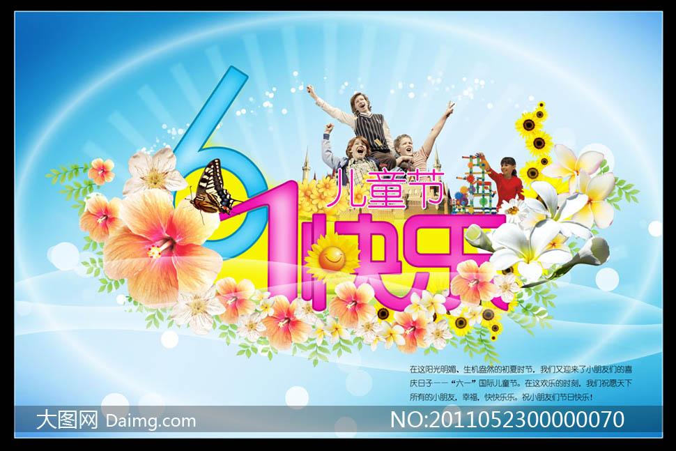 儿童节快乐海报设计PSD源文件
