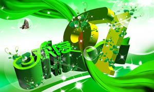 儿童节绿色立体字设计PSD素材