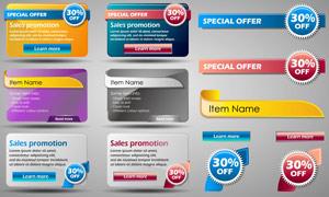 网页广告设计元素矢量素材