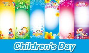 六一儿童节幼儿园活动展板PSD分层源文件