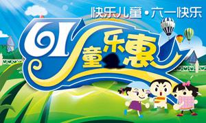 六一儿童节61乐惠促销海报PSD分层素材