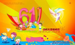 六一儿童节美术字与卡通人物PSD分层素材