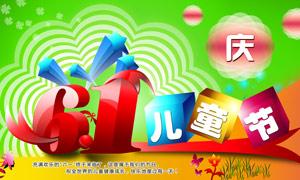 六一儿童节庆祝海报设计PSD分层源文件
