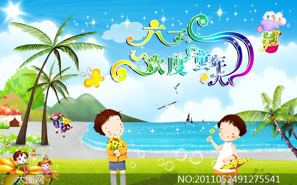 六一儿童节海边风景与卡通人物psd分层素材 - 大图网设计素材下载