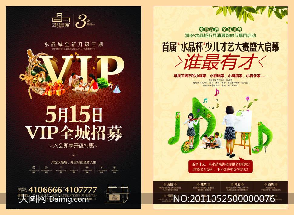 2011-05-25 特别说明:  水晶城房地产宣传单设计矢量素材,dm单设计图片