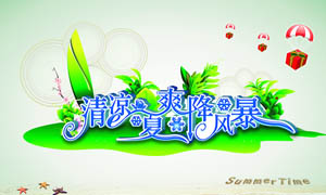 夏季清爽字体海报设计PSD素材