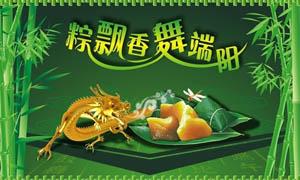 端午节粽飘香海报设计矢量素材
