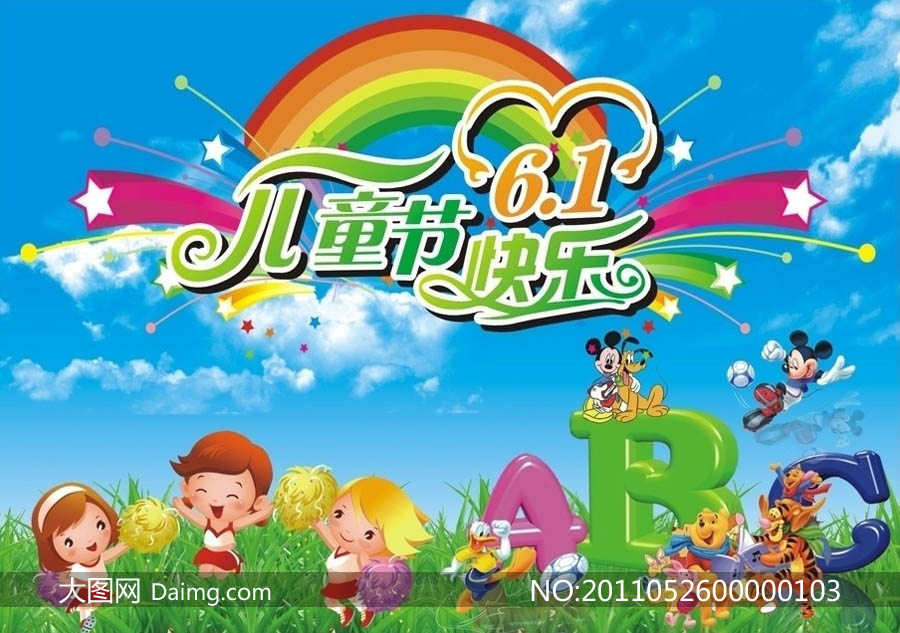 61儿童节校园玩耍海报矢量素材