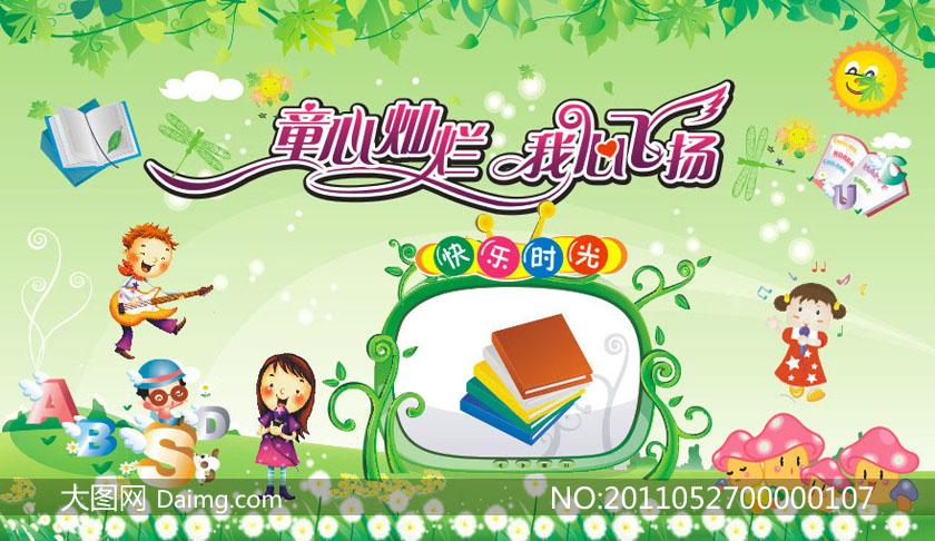时光书本幼儿园广告开学啦儿童节天空儿童草地云朵节日素材矢量素材