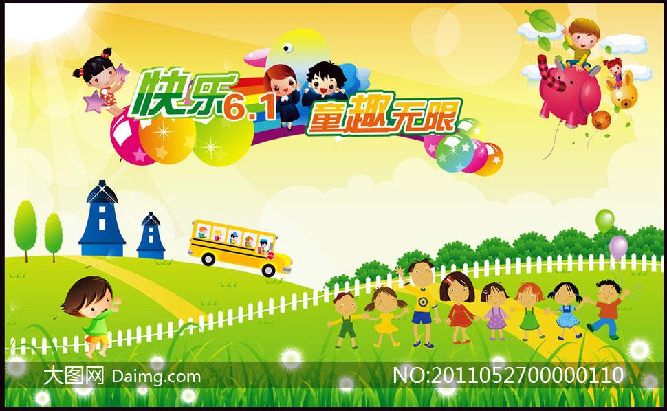 六一儿童节快乐无限海报矢量素材