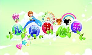 儿童节童话海报设计矢量素材