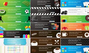 精美網頁橫幅廣告Banner設計矢量素材