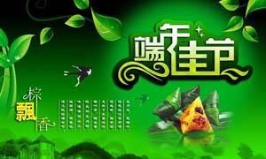 端午节粽飘香海报设计PSD分层素材