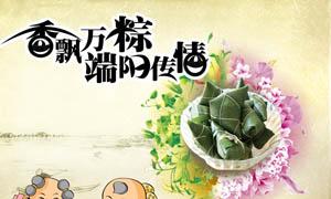 端午节粽香简洁海报PSD素材