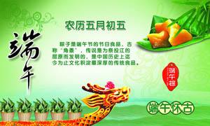 端午节龙舟送粽海报设计PSD素材