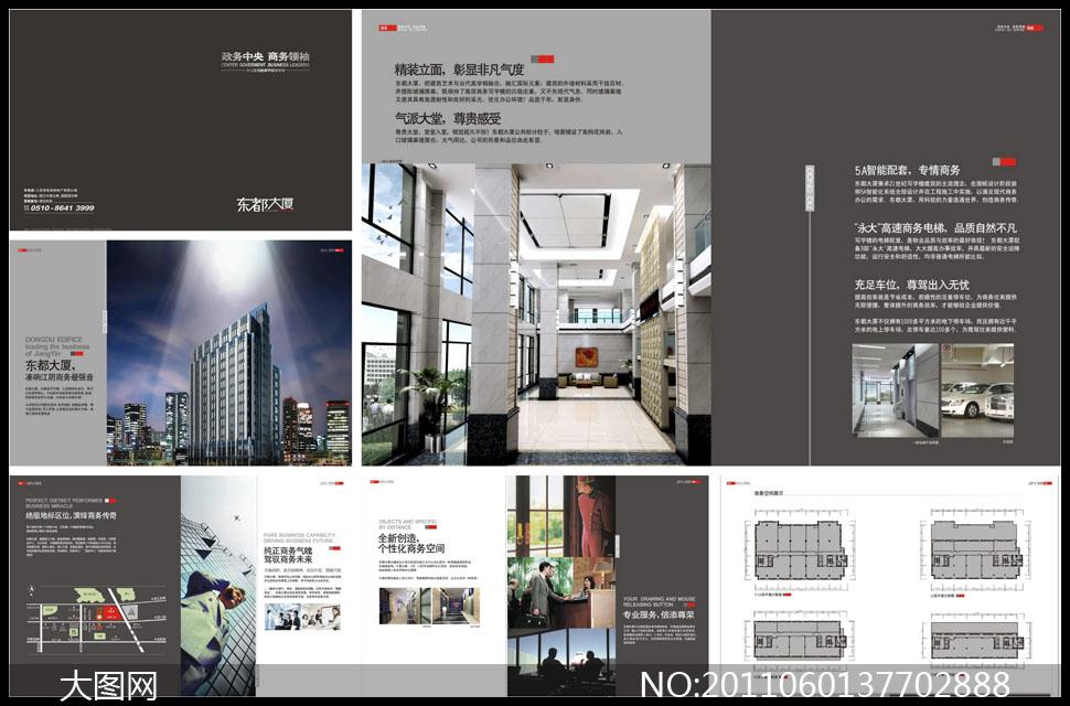 东都大厦楼书画册设计源文件 - 大图网设计素材下载; 小册子排版设计图片