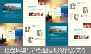 房地产楼盘环境与户型图画册设计源文件