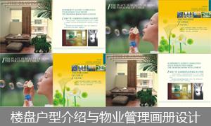 房地产楼盘户型介绍与物业管理画册设计