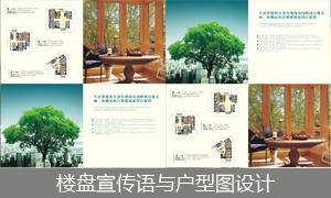 房地产楼盘宣传语与户型图设计源文件