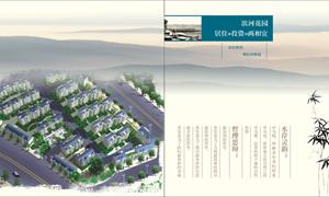 滨河公园楼盘项目画册设计源文件