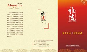 食品厂三折页设计源文件(正面)