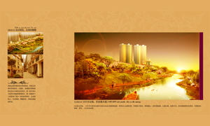 法式街区房地产画册内页设计