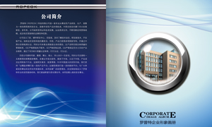 安防公司形象画册设计PSD分层源文件