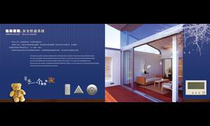 格林豪斯安防产品画册内页设计源文件