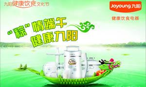 端午节九阳公司广告设计矢量素材