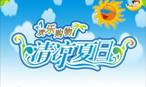 清凉夏日字体设计计矢量素材