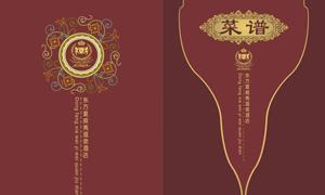 温泉酒店菜谱封面封面设计源文件