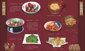 湘菜餐馆菜谱菜单内页设计源文件