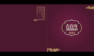 吉百年食品公司画册封面设计源文件